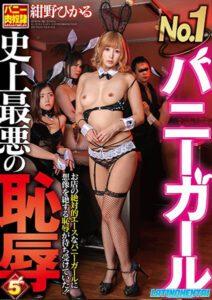 GVH-173 No. 1 Bunny Girl – The Most Shameful Sex In History 5 Hikaru Konno