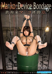 GVH-176 Pussy Device Bondage XIX – Tied Up In Chains For Vaginal Agony Akane Shiki