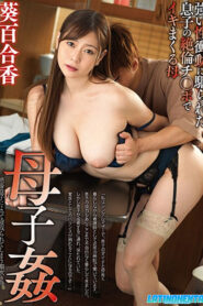 GVH-177 Family Affair Yurika Aoi