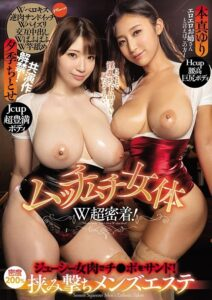 EBOD-795 Twice The Curves! Juicy Female Flesh! 200% Satisfaction At The Hands Of Double The Lusty Babes At This Men's Massage Parlor Chitose Yuki Yuri Honma