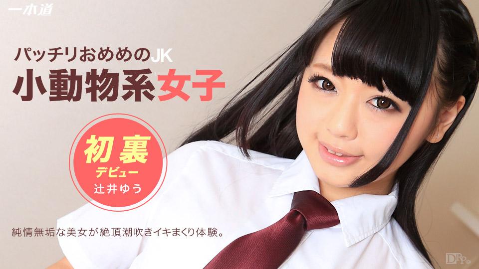 1PONDO 032115-049 Drama Collection Yuu Tsujii