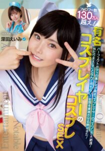 MUKC-015 A Famous Cosplayer's Cosplay Sex – Eimi Fukada