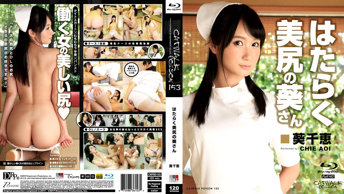 Caribbeancom 032417-004 CATWALK POISON 153 Working Aoi's Beautiful Ass