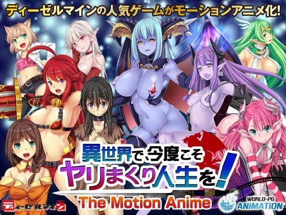 [Hentai motion] Isekai de, Kondo koso Yarimakuri Jinsei o! The Motion Anime