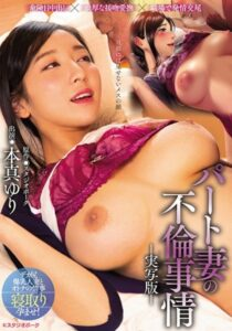MIMK-087 Part Time Worker Wife's Lusty Affair ~ Live Action Version ~ Cuckholding Pregnancy Fetish With A Big Titty Big Ass Wife! Yuri Honma