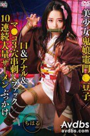 SAIT-022 The Demonic Beautiful Girl Nezuko Kamado x Oral & Anal & Vaginal Sex In A 3-Hole Skewering Sex Fuck Fest x 10 Consecutive Massive Bukkake Ejaculations Chiharu