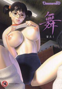 [3D] Umemaro 3D Vol. 4 Mai Sub Español