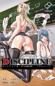 Discipline (Sin Censura) Sub Español