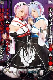 SAIT-023 Sexy Young Maids – Stepsisters Do Anal – 3-Hole Creampie Fuck X 10 Loads Of Creamy Cum Bukkake Nozomi & Azusa