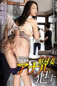 SHKD-938 While This Baseball Player Who Had Been Recently Cut From The Team Was Being Interviewed For A Story, His Devoted Wife Was Getting Anal Fucked Reiko Kobayakawa