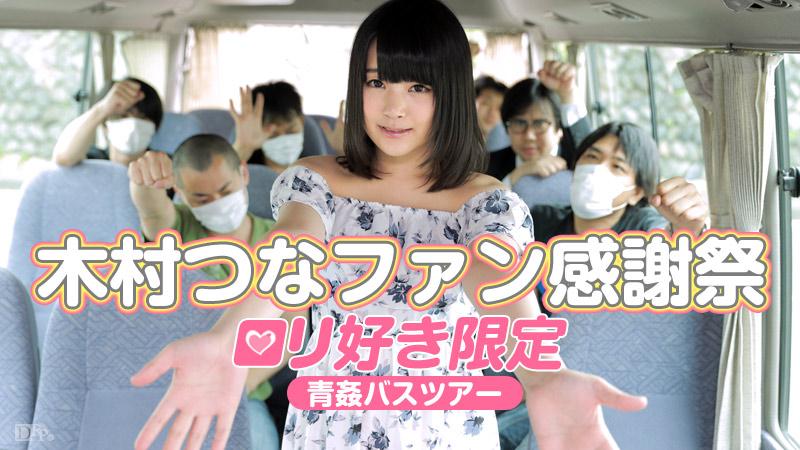 Caribbeancom 083015-960 Tsuna Kimura Kimura Tsuna Fan Thanksgiving Festival Loli Favorite Limited Adolescent Bus Tour