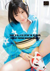 CSDX-002 (4K) Cosplay x Hikaru Minazuki Hikaru Minazuki