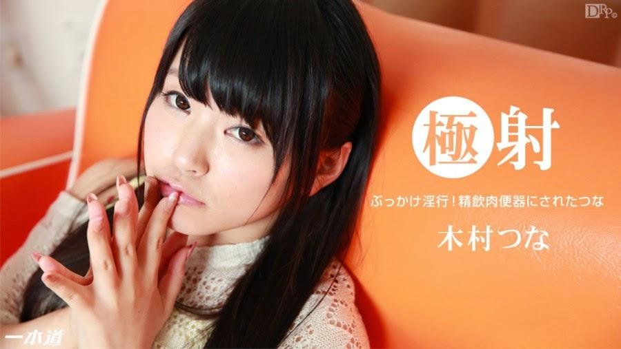 1pondo 123014 949 Tsuna Kimura