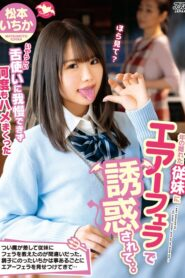 DVAJ-519 I Was Tempted By The Air Blowjob That THis Younger Girl Gave Me… The Lewd Way She Used Her Tongue Made Me Unable To Resist, And I Fucked Her Over And Over Again – Ichika Matsumoto