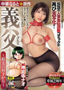 URE-067 A Madonna Exclusive 2nd Year Anniversary Video The Legendary Married Woman Shy Training Comic Has Once Again Been Adapted To Live Action!! Original Story By Naruto Chuka My Father-In-Law – How Hiromi Spends Her Afternoons – Nao Jinguji