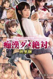 MUDR-010 (Sub Español) Koharu Suzuki Uncensored Leaked