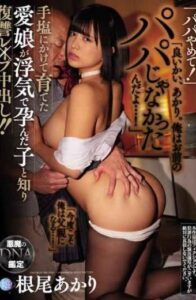 WAAA-022 (Sub Español) I Raised My Beloved Daughter With Tenderness And Love, But When I Found Out That She Was The Product Of My Wife's Infidelity, It Was Time For Some Revenge Creampie Sex!! Akari Neo