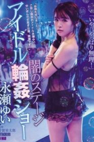 ATID-370 The Stage Of Darkness An Idol G*******g Show Yui Nagase