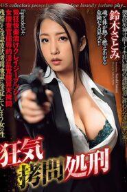 GMEM-041 Crazy Confinement Episode 04: Crazy Pussy Filled With Made Pleasure – A Female Detective's Shameful And Nasty Awakening Satomi Suzuki