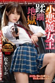 BEFG-004 Teasing Temptress Queen Violation Hell Episode: Extremely Hot! Sadistic Beautiful Girl From A Secret Society. Ichika Matsumoto