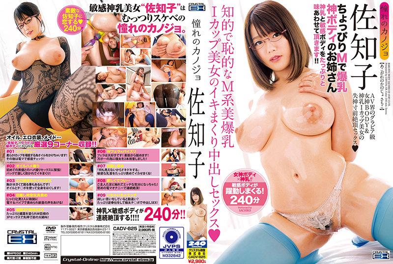 CADV-825 My Favorite Girlfriend Sachiko