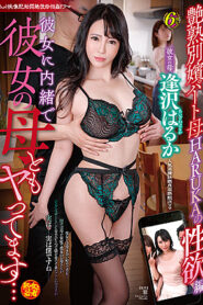 NDRA-091 Keeping It A Secret From My Girlfriend, I Also Fuck Her Mom…Haruka Aizawa