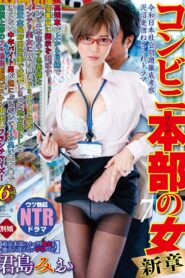 NGOD-153 Convenience Store HQ Woman 7. Smart, Gorgeous Woman From The Tokyo Office HQ And A Boring Middle Aged Part-Timer From The Country. Mio Kimijima